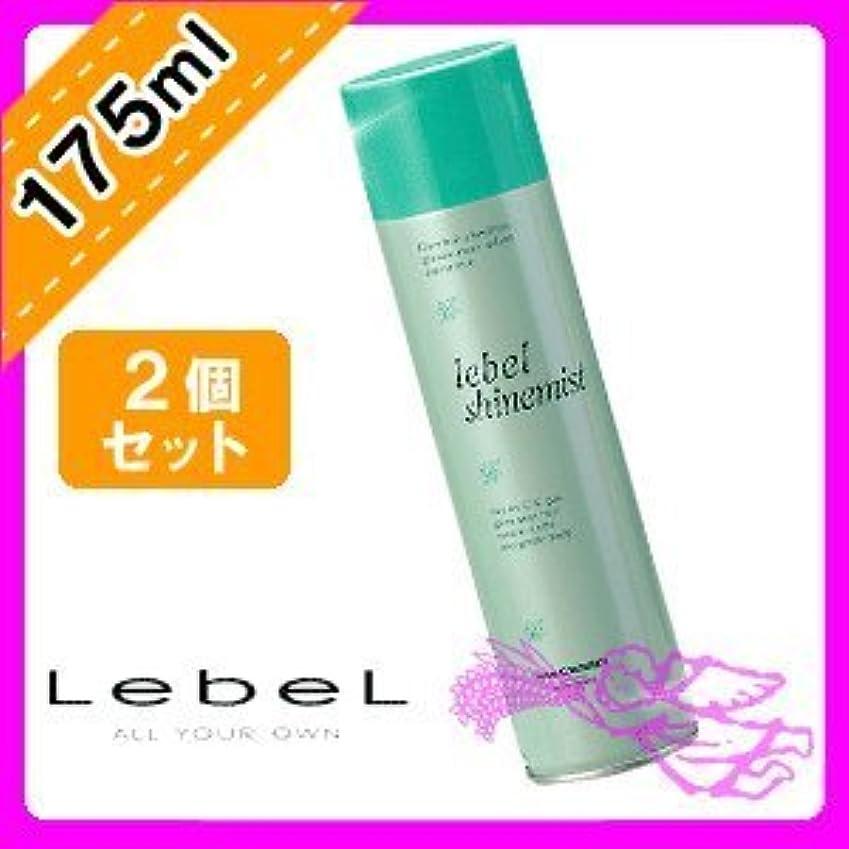 成人期代数必要ルベル シャインミスト 175g ×2個 セット 洗い流さないトリートメント ブラッシングやブローから髪を守り、 枝毛?切れ毛を防ぐ Lebel