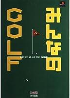 みんなのGOLF 公式ガイドブック