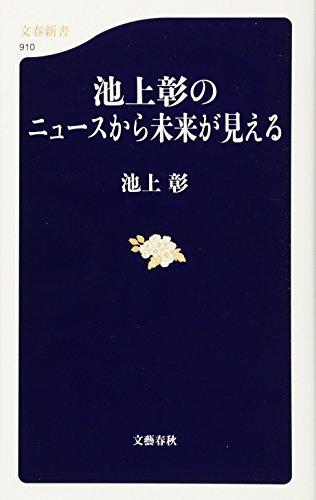 池上彰のニュースから未来が見える (文春新書)