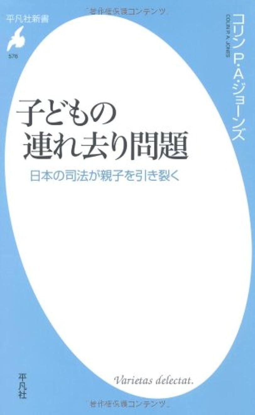 に話す暖かくブレンド子どもの連れ去り問題-日本の司法が親子を引き裂く (平凡社新書)