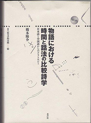 物語における時間と話法の比較詩学―日本語と中国語からのナラトロジー (叢書記号学的実践)