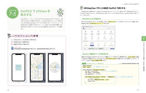 『詳細! SwiftUI iPhoneアプリ開発入門ノート iOS 13 + Xcode11対応』の7枚目の画像