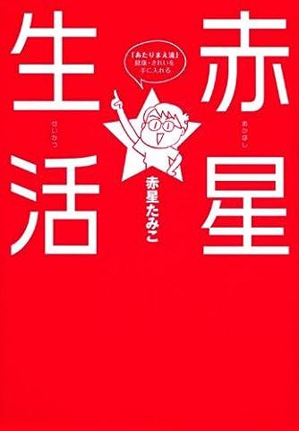赤星生活 ~「あたりまえ流」健康・きれいを手に入れる~ (講談社の実用BOOK)