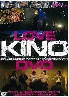 【韓Chu】LOVE KINO