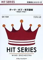 テーマ・オブ・半沢直樹~Main Title~ ( 吹奏楽ヒット曲 QH-1434 ) (吹奏楽ヒットシリーズ)