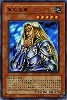 遊戯王カード 【 無敗将軍 フリード 】 BE2-JP137-UR 《ビギナーズ・エディションVol.2》