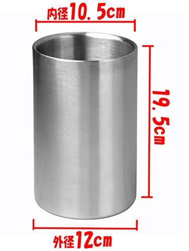 NYShワインクーラーステンレス二重構造12cmx19.5cm