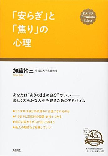 「安らぎ」と「焦り」の心理 (DAIWA Premium Select)