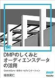 DMPのしくみとオーディエンスデータの活用(MarkeZine Digital First)CookieSync・名寄せ・セグメンテーション