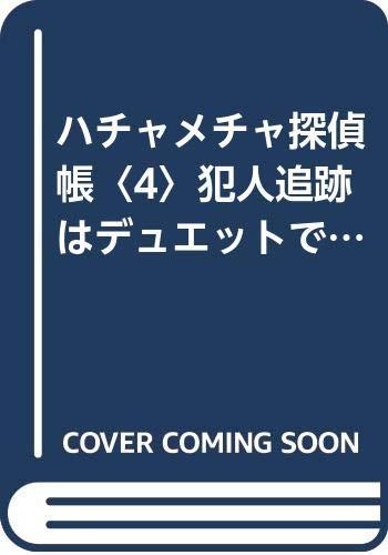 ハチャメチャ探偵帳〈4〉犯人追跡はデュエットで (ポプラ社文庫―SF・ミステリーシリーズ)の詳細を見る