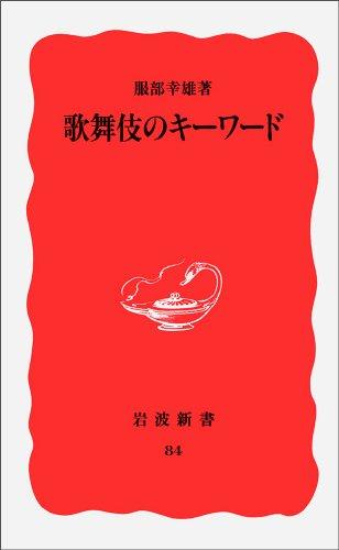 歌舞伎のキーワード (岩波新書)の詳細を見る