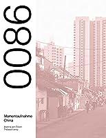 0086 Momentaufnahme China: Eine Reisedokumentation