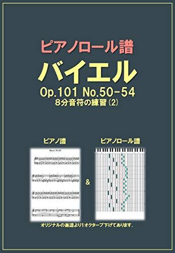 ピアノロール譜 バイエル Op.101 No.50-54