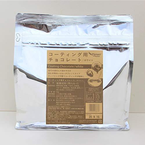 コーティング用チョコレート・ホワイト 1kg