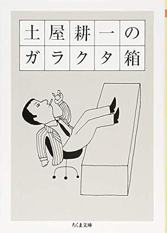 土屋耕一のガラクタ箱 (ちくま文庫)