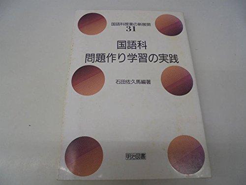 国語科問題作り学習の実践 (国語科授業の新展開)の詳細を見る