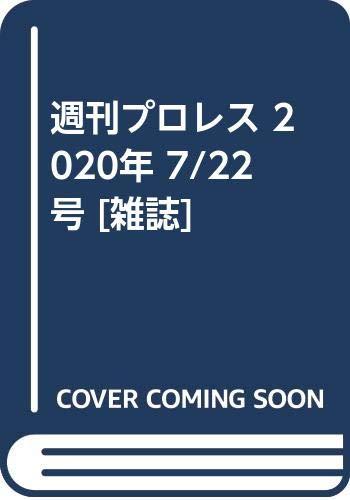 週刊プロレス 2020年 7/22 号 [雑誌]