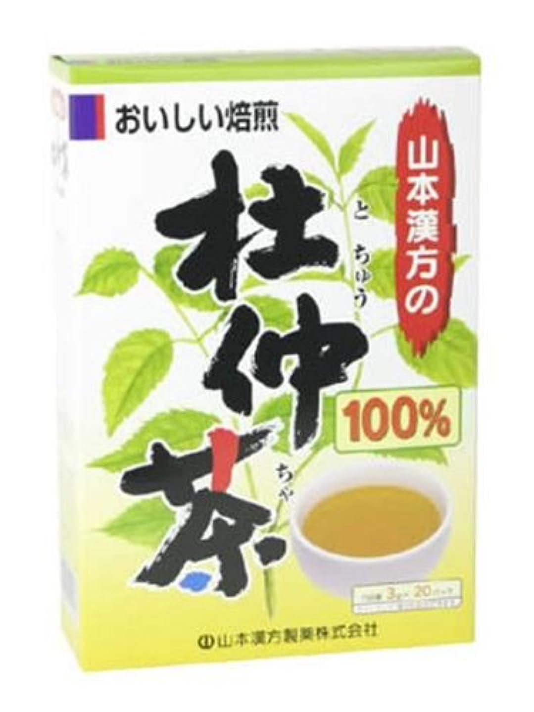 共和国寝る雲山本漢方製薬 杜仲茶100% 3gX20H
