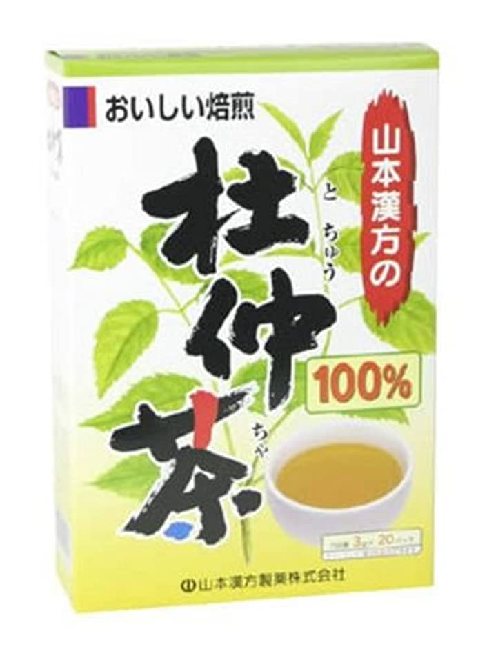 尽きるがっかりしたミル山本漢方製薬 杜仲茶100% 3gX20H