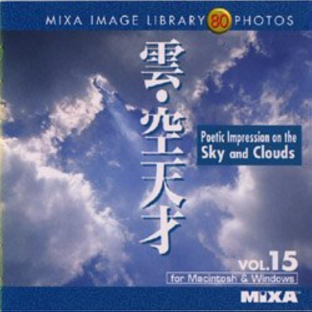 ギャラリー何か受信機MIXA IMAGE LIBRARY Vol.15 雲?空天才
