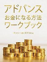 アドバンス お金になる方法 ワークブック (Advanced Money Japanese)