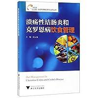 溃疡性结肠炎和克罗恩病饮食管理/炎症性肠病诊断与治疗丛书