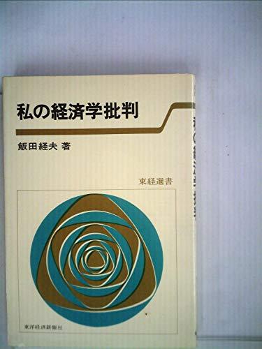 私の経済学批判 (1979年) (東経選書)