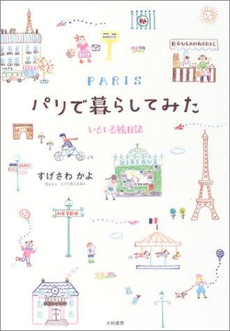 パリで暮らしてみた―いろいろ絵日記