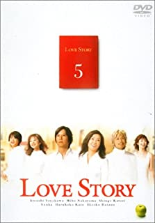 Love Story(5) [DVD]