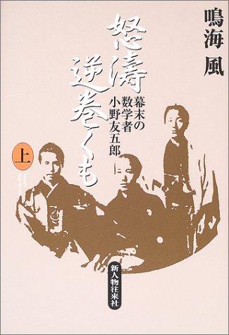 怒涛逆巻くも〈上〉―幕末の数学者小野友五郎