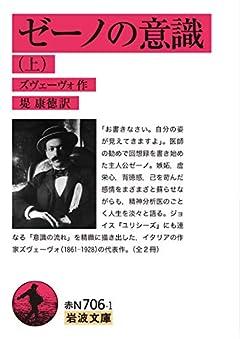 ゼーノの意識 ((上)) (岩波文庫 赤 N 706-1)