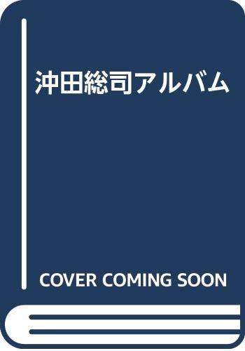 沖田総司アルバムの詳細を見る