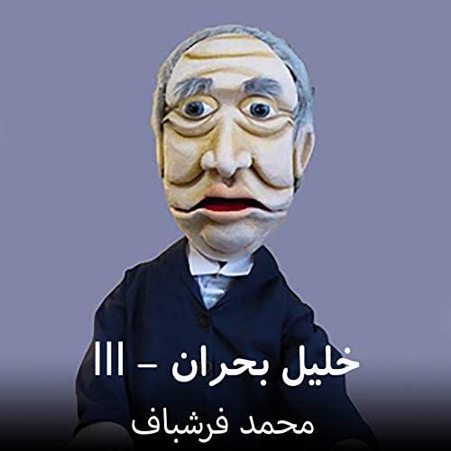 محمد فرشباف