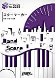 バンドスコアピースBP2235 スターマーカー / KANA-BOON ~TVアニメ「僕のヒーローアカデミア」第4期オープニングテーマ (BAND SCORE PIECE)