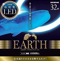 LEDサークルランプ オールフリー 1年保証付 G10g EFCL32LED/28N 32W形
