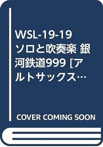 WSL-19-19 ソロと吹奏楽 銀河鉄道999 [アルトサックスソロフィーチャー] (吹奏楽譜<ソロと吹奏楽>)