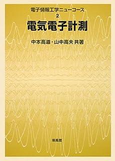 電気電子計測 (電子情報工学ニューコース)