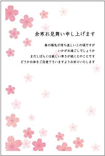 《私製 10枚》余寒見舞いはがき(pka-05 桜)《切手なし/裏面印刷済み/ポストカード》