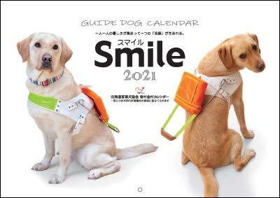 2020年 盲導犬寄付金付 「スマイルカレンダー」