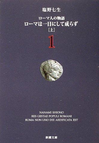 ローマ人の物語 (1) — ローマは一日にして成らず(上) (新潮文庫) - 七生, 塩野