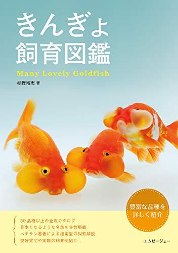 きんぎょ飼育図鑑: Many Lovely Goldfish アクアライフの本