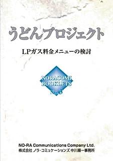 うどんプロジェクト LPガス料金メニューの検討1 [NORACOMI BOOKLETS] (NORACOMI BOOKLETS No. 3 LPガス料金メニューの)
