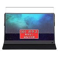 Sukix ガラスフィルム 、 ZiMai B15FHD 15.6 Inch ディスプレイ モニター 向けの 有効表示エリアだけに対応 強化ガラス 保護フィルム ガラス フィルム 液晶保護フィルム シート シール 専用