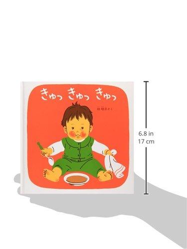 きゅっきゅっきゅっ―くつくつあるけのほん3(福音館あかちゃんの絵本)