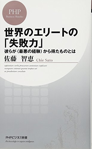 世界のエリートの「失敗力」 (PHPビジネス新書)