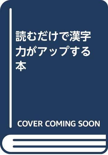 読むだけで漢字力がアップする本(仮)