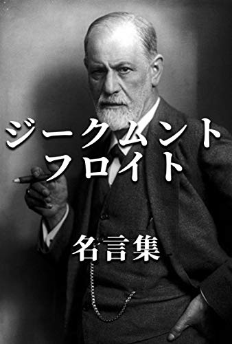 Sigmund Freud (Japanese Edition)