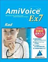 医療用音声認識ソフト AmiVoice Ex 7 Rad (放射線科)年間保守3年版