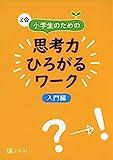 Z会 小学生のための思考力ひろがるワーク 入門編 (Z会考える子供を育てるドリルシリーズ)