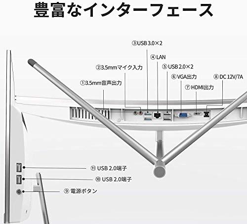 Skynew一体型PCi7-8565U/8GB/SSD256GB/Windows10【高速Corei7搭載】【23.8インチ曲面ディスプレイ】【次世代Wi-Fi6対応】一体型パソコンデスクトップパソコン在宅ワークW2(2021年7月モデル)【メーカー保証:1年】